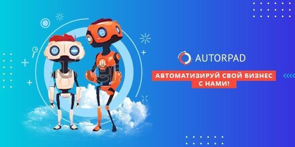 Autorpad - Автоматизация бизнес-процессов